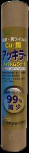 Dr.CU抗菌フィルム「アッキラー」。アッキラーは簡単にカット出来て貼り付け出来る抗菌フィルムです。国内外の検査機関でテスト済みです。菌の減少率99%以上。ウイルスにも大きく効果があります。Dr.CU抗菌銅フィルム「アッキラー」はコロナ対策に非常に有効で弊社のステライザと併せてコロナ対策に人気の製品です