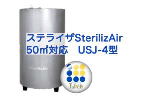 新型コロナウイルスや菌、脱臭に特化した世界最強の空気清浄機世界最強の空気清浄機ステライザ「SterilizAir」で新型コロナウイルス対策