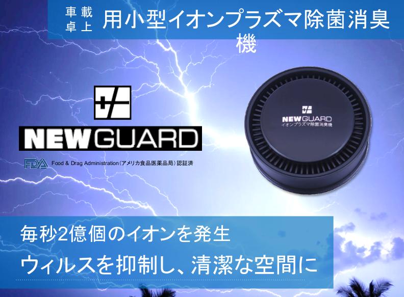 携帯型イオンプラズマ式空気清浄機 New Guardニューガード