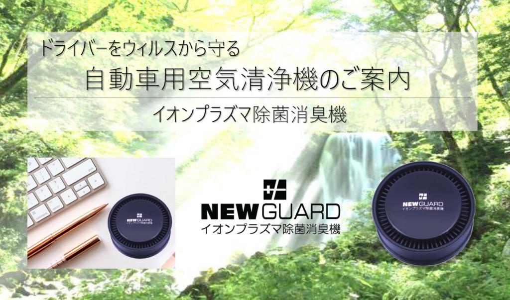 携帯型空気清浄機のNew Guardはコロナ対策に非常に人気で満足度が高いです